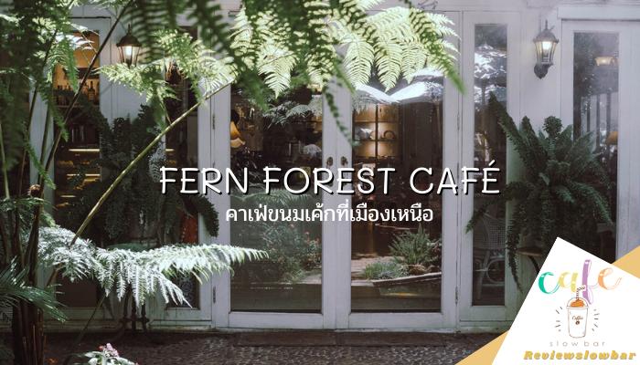 FERN FOREST CAFÉ วันนี้เราจะพาออกนอกพื้นที่ไปส่อง คาเฟ่ขนมเค้กที่เมืองเหนือ กันค่ะ คาเฟ่ขนมเค้กอร่อย ๆ สวย ๆ บรรยากาศดี ๆที่เมืองเหนือ