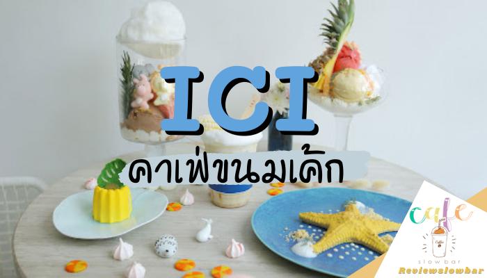 ICI (อิซี่) วันนี้เราจะพาทุกท่านไปพบกับ คาเฟ่ขนมเค้ก ที่ไม่ได้มีดีเพียงแค่รสชาติและหน้าตาเท่านั้นค่ะ แต่ขนมเค้กเหล่านี้เปรียบเสมือนกับผลงาน